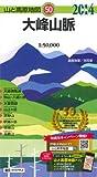 山と高原地図 大峰山脈 (登山地図・マップ|昭文社/マップル)