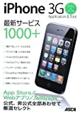 iPhone 3G アプリ&ツール