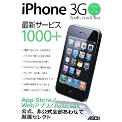 iPhoneアプリ&ツール