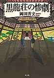 黒龍荘の惨劇 (名探偵月輪シリーズ2)