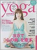 ヨガジャーナル vol.23―日本版 ヨガで「心の病」を癒す (saita mook)