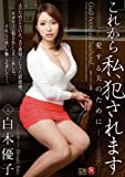 これから私、犯されます 愛する夫のために… 白木優子 マドンナ [DVD]