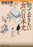 知っておきたい「食」の日本史 (角川ソフィア文庫)
