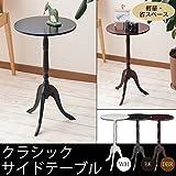 クラシックサイドテーブル 丸型/直径30cm×高さ52.5cm 軽量/スリム/省スペース/ナイトテーブル/木製/飾り台/北欧風/モダン/アンティーク/CTN-3030 ダークブラウン(茶)