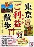 東京「ご利益」散歩 (中経の文庫)