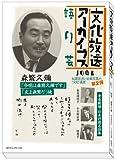文化放送アーカイブス「語り芸」