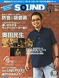 SOUND DESIGNER (サウンドデザイナー) 2013年 10月号 [雑誌]