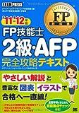 FP教科書 FP技能士2級・AFP 完全攻略テキスト '11~'12年版