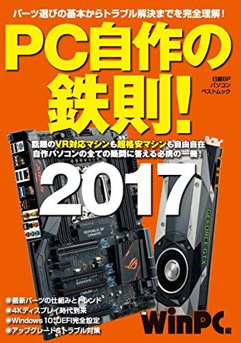 PC自作の鉄則! 2017(日経BPパソコンベストムック)