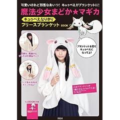 魔法少女まどか☆マギカ キュウべえなりきりフリースブランケットBOOK