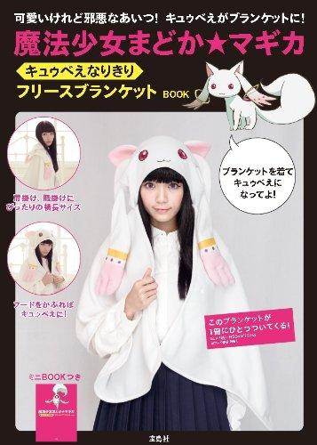 魔法少女まどか☆マギカ キュゥべえなりきりフリースブランケットBOOK ([バラエティ])