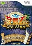 宝島Z バルバロスの秘宝