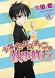 少年セバスチャンの執事修行 (4) (ウィングス・コミックス)
