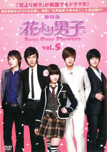 花より男子 Boys Over Flowers Vol.5 (第9話 第10話 )