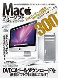 Macフリーソフトベストコレクション―DVDコピー&ダウンロードを無料ソフトで快適にこな (英和MOOK らくらく講座 87)