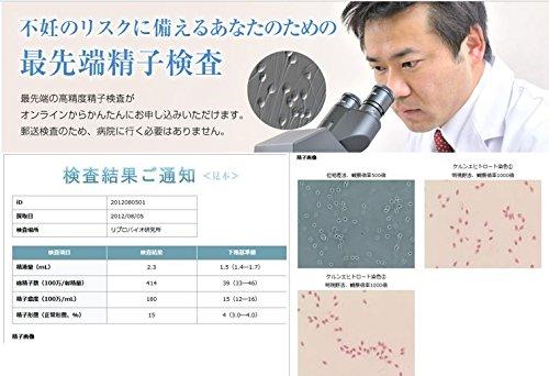 (リプロバイオ研究所)最先端の精子検査郵送キット 精子の有無 精子形態 精子濃度 を調査します(高感度カメラ画像付き)