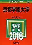 京都学園大学 (2016年版大学入試シリーズ)