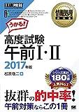 情報処理教科書 高度試験午前I・II 2017年版