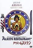 アリスのレストラン[DVD]