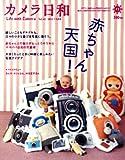 カメラ日和 2012年 07月号 [雑誌] VOL.43