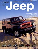 I LOVE Jeep(アイ・ラブ・ジープ) (NEKO MOOK 1255)