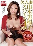 美人妻 山本美和子 スペシャル 4時間 / Nadeshiko(ナデシコ) [DVD]