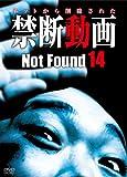 Not Found 14-ネットから削除された禁断動画- [DVD]