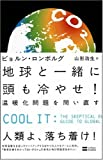 地球と一緒に頭も冷やせ! 温暖化問題を問い直す