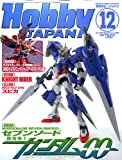 Hobby JAPAN (ホビージャパン) 2008年 12月号 [雑誌]