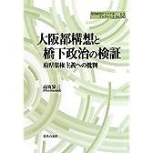 大阪都構想と橋下政治の検証―府県集権主義への批判 (地方自治ジャーナルブックレット)