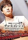 チョ・ヒョンジェ ジャパン ファンミーティング2010