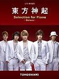 ピアノソロ・弾き語り 東方神起 Selection for Piano-Bolero- (楽譜)