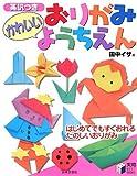 英訳つき かわいいおりがみようちえん (実用BEST BOOKS)