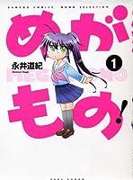 めがもの!  1 (バンブーコミックス)