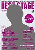 BEST STAGE (ベストステージ) 2014年 03月号 [雑誌]