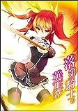 落第騎士の英雄譚(キャバルリィ)10 (GA文庫)