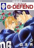 G・DEFEND(50) (冬水社・ラキッシュコミックス)