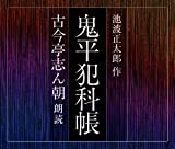 鬼平犯科帳(朗読:古今亭志ん朝)