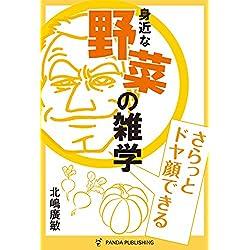さらっとドヤ顔できる 野菜の雑学 (Panda Publishing) [Kindle版]
