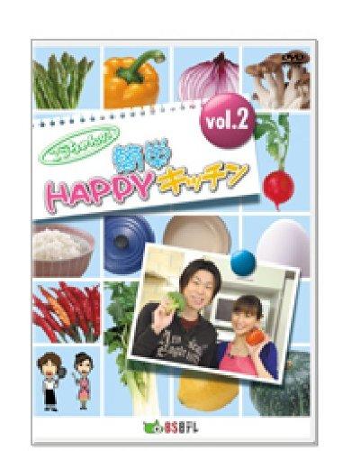 こうちゃんの簡単HAPPYキッチン 2 [DVD]