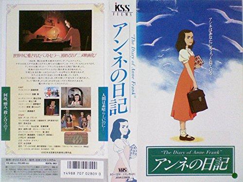 アンネの日記 The Diary of Anne Frank[VHS]
