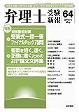 弁理士受験新報 No.64(2010.5)