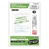 行政書士本舗 クーリングオフの内容証明用紙 記入ガイド付き 3枚複写 GLH1169