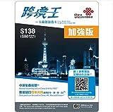 China Unicom Hong Kong [中国聯通・香港]中国 香港 マカオ 台湾共通 3Gデータ・プリペイドSIM 跨境王 Cross-Border King 加強版 [並行輸入品]