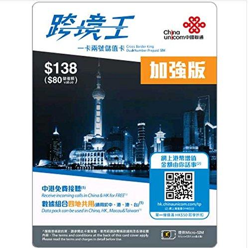 中国聯通香港「 中国 香港 マカオ 台湾共通 3Gデータ・プリペイドSIM 跨境王 Cross-Border King 加強版 上網 / SIMカード 」