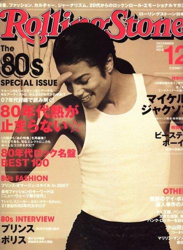 Rolling Stone (ローリング・ストーン) 日本版 2007年 12月号 [雑誌]
