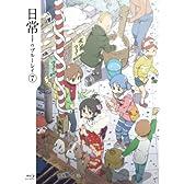 日常のブルーレイ 特装版 第7巻 [Blu-ray]