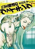 王様達のヴァイキング(7) (ビッグコミックス) -