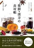 毎日役立つ からだにやさしい 薬膳・漢方の食材帳
