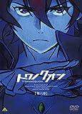 トワノクオン 第六章 <最終巻> (初回限定生産) [DVD]